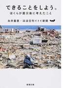 できることをしよう。 ぼくらが震災後に考えたこと (新潮文庫)(新潮文庫)