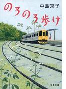のろのろ歩け (文春文庫)(文春文庫)