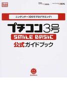 プチコン3号SMILE BASIC公式ガイドブック ニンテンドー3DSでプログラミング!