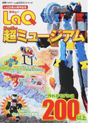 LaQ超ミュージアム LaQ生誕20周年記念