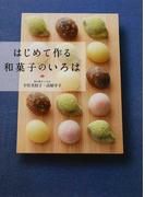 はじめて作る和菓子のいろは 毎日のおやつから本格和菓子まで