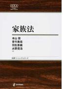 家族法 (日評ベーシック・シリーズ)