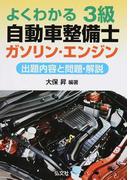 よくわかる3級自動車整備士ガソリン・エンジン 出題内容と問題・解説 改訂版 (国家・資格シリーズ)