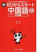 新ゼロからスタート中国語 文法編 だれにでもわかる文法と発音の基本ルール