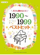 今でも弾きたい!!1990〜1999ベストヒット (ピアノソロ)