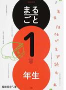 まるごと1年生 1年生担任がまず読む本 2015 (教育技術MOOK)(教育技術MOOK)