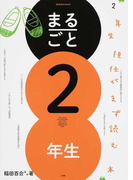 まるごと2年生 2年生担任がまず読む本 2015 (教育技術MOOK)(教育技術MOOK)