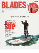 BLADES STAND UP PADDLE BOARD MAGAZINE Vol.2 SUP遊びの完全ガイド (エイムック)(エイムック)
