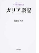 ガリア戦記 (カエサル戦記集)