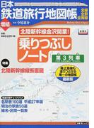 日本鉄道旅行地図帳 全線・全駅・全廃線 増結3 乗りつぶしノート (新潮「旅」ムック)