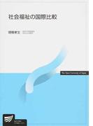 社会福祉の国際比較 (放送大学教材)