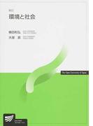 環境と社会 新訂 (放送大学教材)