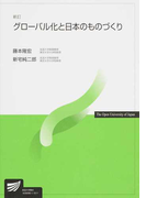 グローバル化と日本のものづくり 新訂 (放送大学教材)