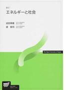 エネルギーと社会 新訂 (放送大学教材)