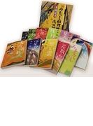 みをつくし料理帖シリーズ全10巻+レシピ本みをつくし献立帖1巻 11巻セット (時代小説文庫)(時代小説文庫)