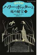 ハリー・ポッターと死の秘宝 7-3 (静山社ペガサス文庫 ハリー・ポッター)