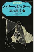 ハリー・ポッターと死の秘宝 7-4 (静山社ペガサス文庫 ハリー・ポッター)