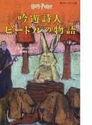 吟遊詩人ビードルの物語 (静山社ペガサス文庫 ハリー・ポッター)