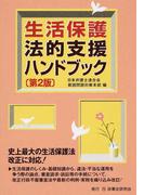 生活保護法的支援ハンドブック 第2版