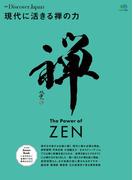 別冊Discover Japan 現代に活きる禅の力(別冊Discover Japan)