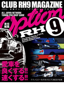 CLUB RH9 Magazine(自動車誌ムック)
