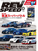 REV SPEED 2015年3月号(REV SPEED)