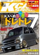 KCARスペシャル 2015年3月号(KCARスペシャル)