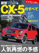 第506弾 新型CX-5のすべて(すべてシリーズ)