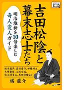 【期間限定価格】吉田松陰と幕末志士たち 明治維新を10倍楽しむ奇人変人ガイド