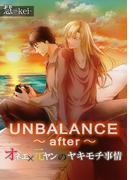 UNBALANCE~after~オネエ×元ヤンのヤキモチ事情(BL★オトメチカ)