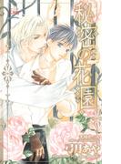 秘密の花園【特別版】(Cross novels)