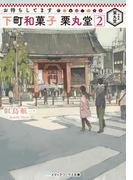 お待ちしてます 下町和菓子 栗丸堂2(メディアワークス文庫)
