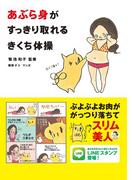 あぶら身がすっきり取れるきくち体操(角川マガジンズ)