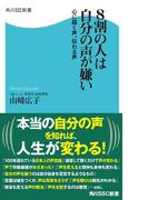 8割の人は自分の声が嫌い 心に届く声、伝わる声(角川SSC新書)