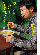 ラーメン カレー ミュージック(別冊カドカワの本)