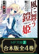 【合本版】風に舞う鎧姫 全4巻(MF文庫J)
