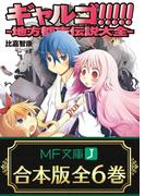 【合本版】ギャルゴ!!!!! 全6巻(MF文庫J)