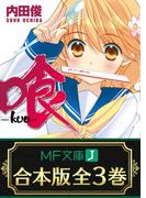 【合本版】喰-kuu- 全3巻(MF文庫J)