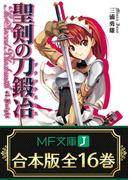 【合本版】聖剣の刀鍛冶 全16巻 <特典付>(MF文庫J)