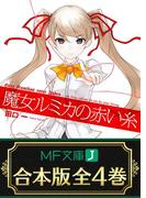 【合本版】魔女ルミカの赤い糸 全4巻(MF文庫J)