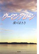 ウーマン アローン(集英社学芸単行本)