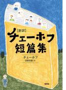 新訳 チェーホフ短篇集(集英社文芸単行本)