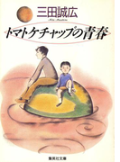 トマトケチャップの青春(集英社文庫)