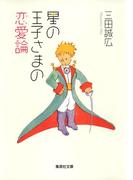 星の王子さまの恋愛論(集英社文庫)