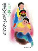 僕の赤ちゃんたち(集英社文庫)