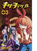 キリヲテリブレ 3(少年サンデーコミックス)