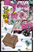 覚の駒 3(少年サンデーコミックス)