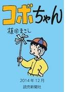 コボちゃん 2014年12月(読売ebooks)
