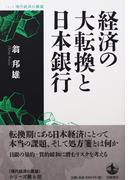 経済の大転換と日本銀行 (シリーズ現代経済の展望)