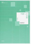代数への出発 (新装版数学入門シリーズ)